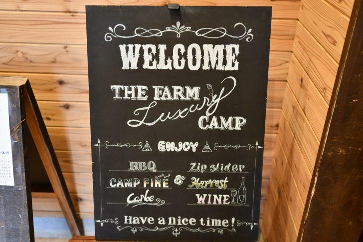 THE FARMはコテージ泊とグランピングがメイン