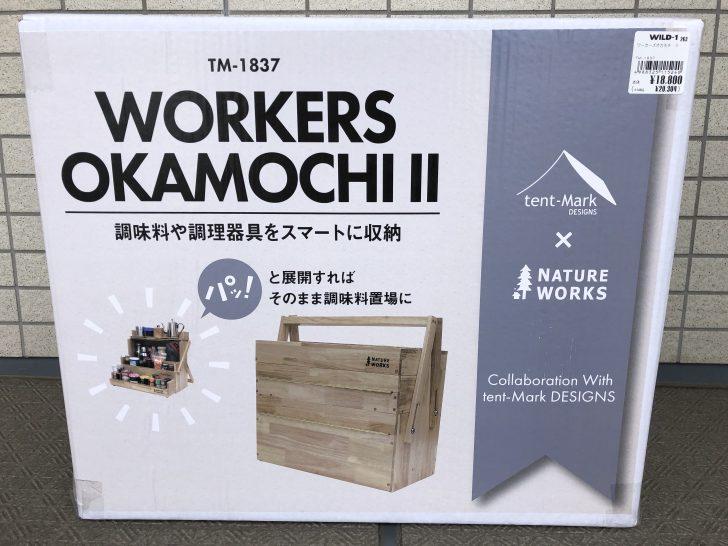 テンマクデザインのワーカーズオカモチIIの外箱