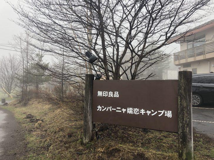 霧雨の降る無印良品カンパーニャ嬬恋キャンプ場