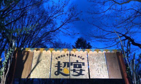 よなよなエールの超宴in新緑の北軽井沢2019