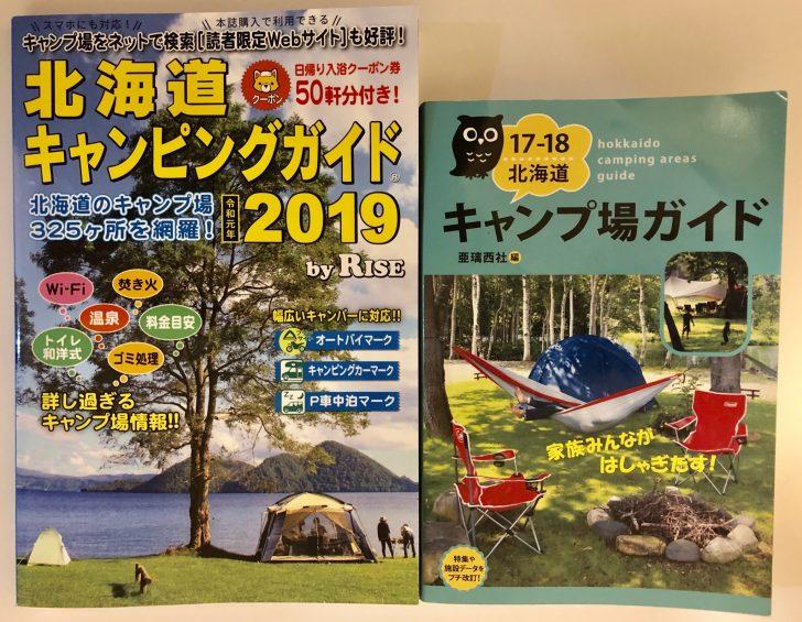 北海道キャンピングガイドと北海道キャンプ場ガイド