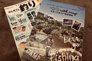 つり with camp スタートガイドMOOKとはじめての釣り for Beginners