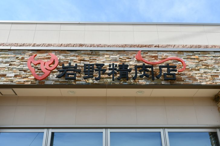 石和温泉の岩野精肉店で肉を買う