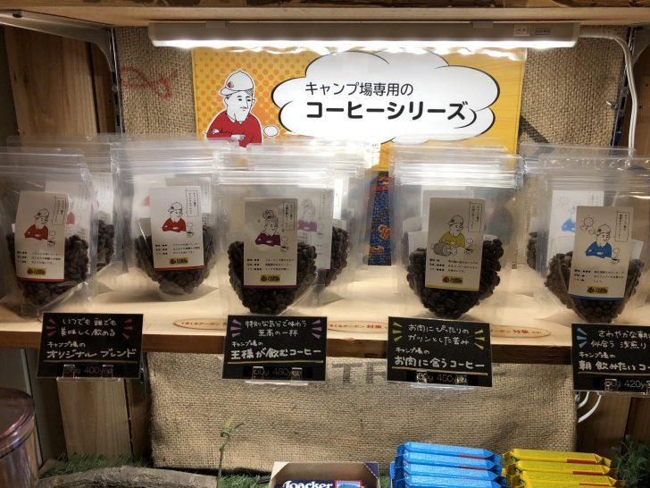 C&Cで販売されているコーヒーシリーズ