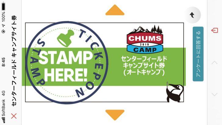 ライジングフィールド軽井沢で開催されたチャムスキャンプのチケット