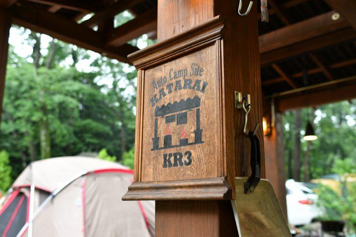 オートキャンプサイトで3家族グループキャンプ