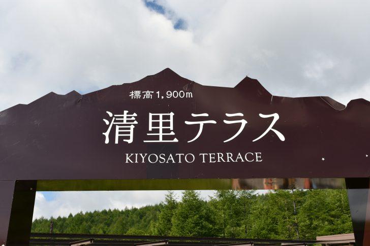 標高1900メートルの清里テラスでカフェタイム