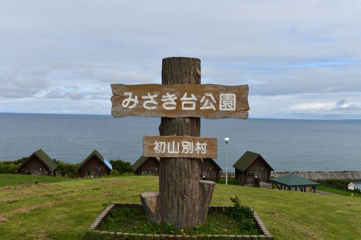 初山別村にあるみさき台公園キャンプ場