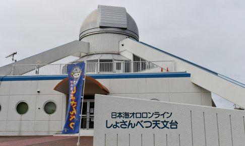 日本海オロロンライン しょさんべつ天文台
