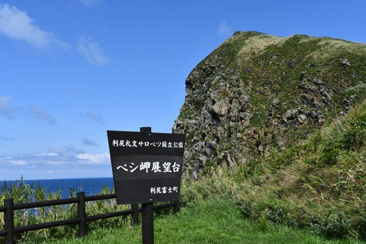 利尻島の鴛泊港にあるペシ岬展望台