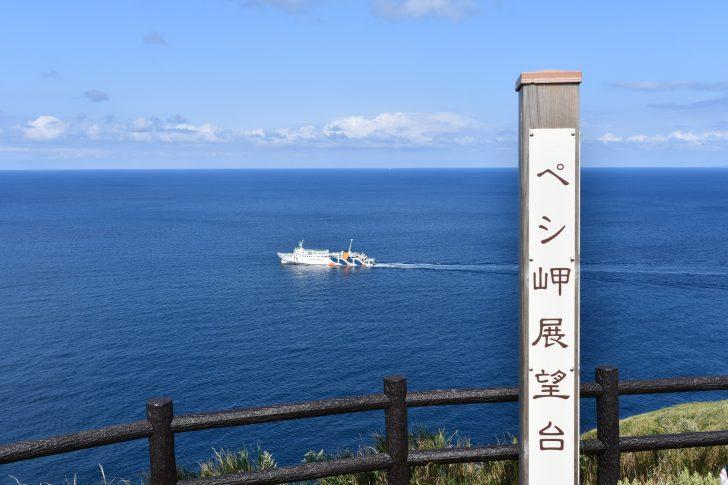 利尻島から礼文島に向かうハートランドフェリー