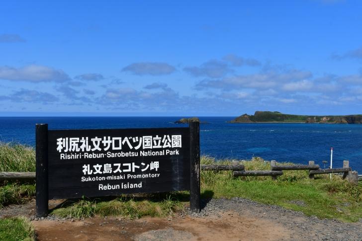 礼文島の最北端にあるスコトン岬