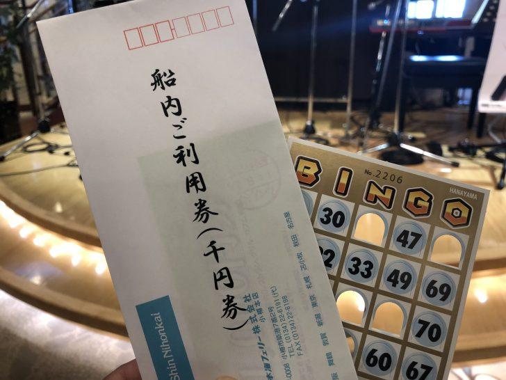 新日本海フェリーのビンゴで1等賞をゲット
