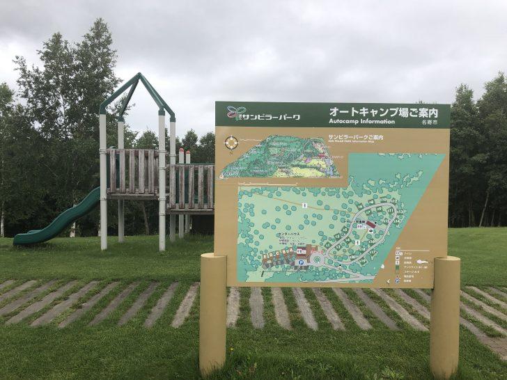 道立サンピラーパーク森の休暇村オートキャンプ場