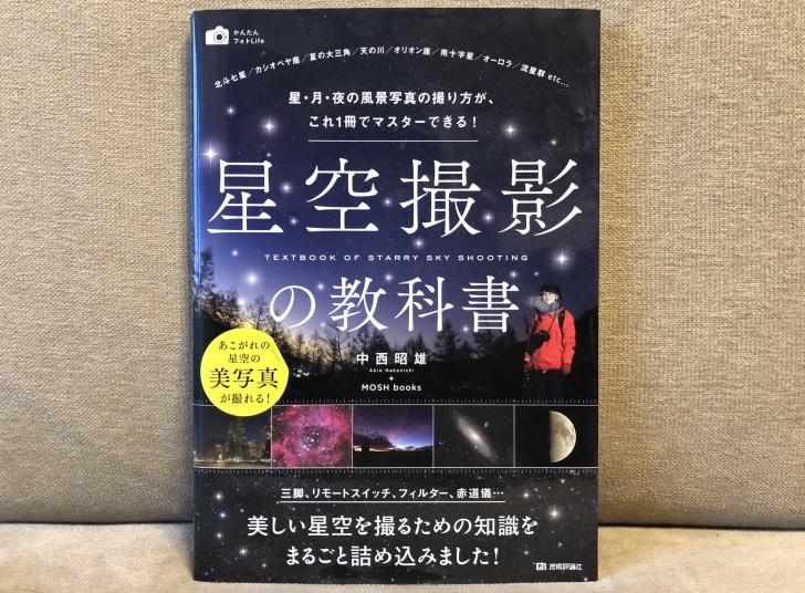星空撮影の教科書