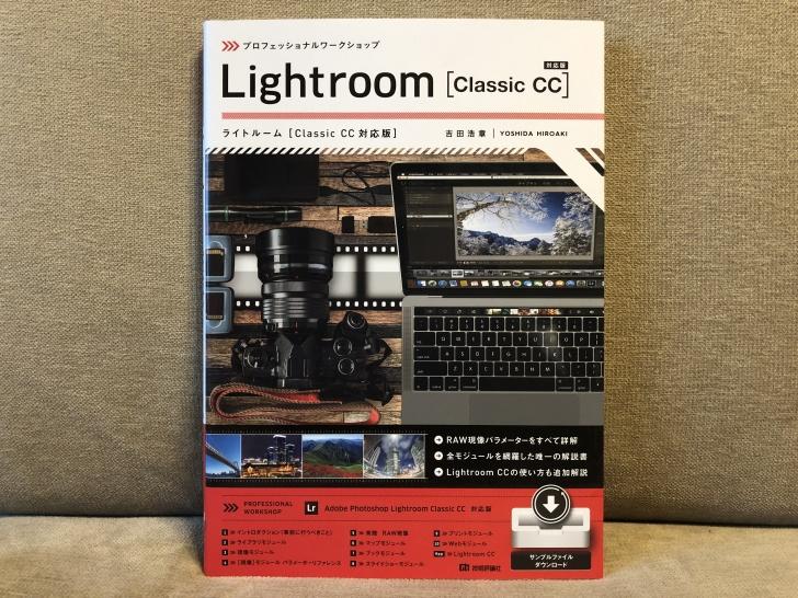 プロフェッショナルワークショップ Lightroom Classic CC対応版