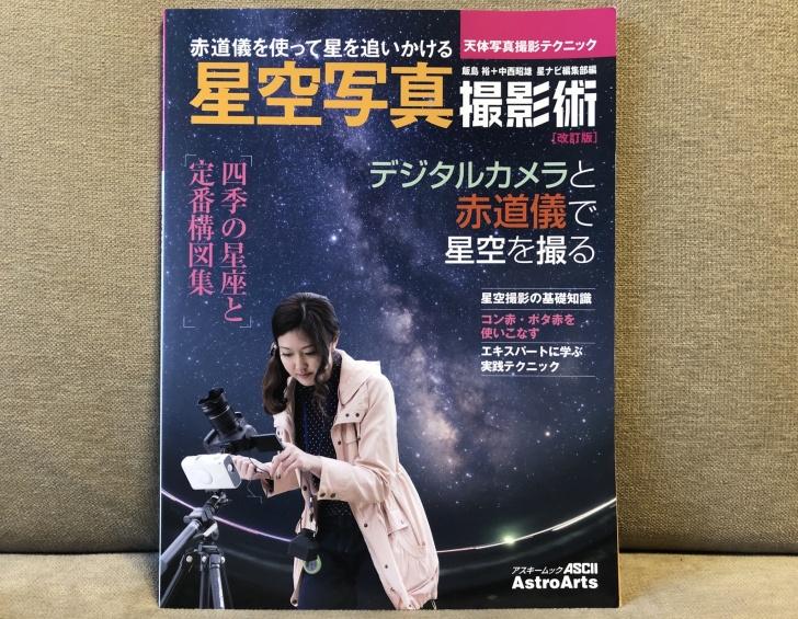 赤道儀を使って星を追いかける 星空写真撮影術