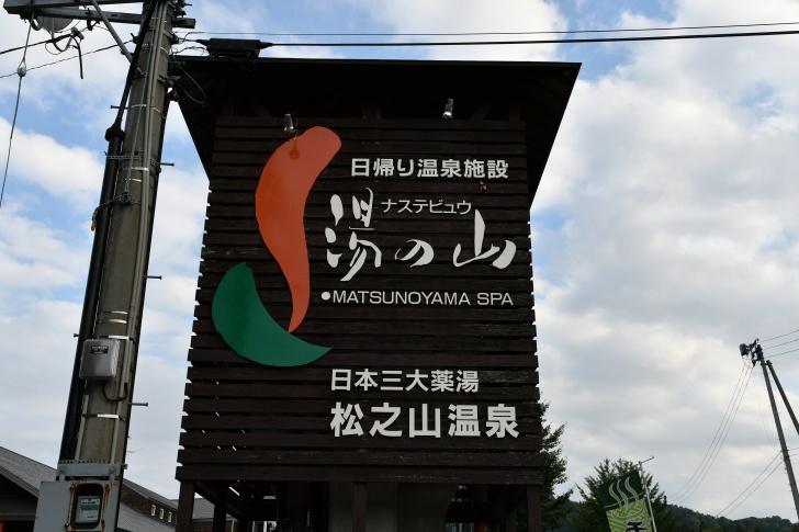日本三大薬湯「松之山温泉」にあるナステビュウ湯の山