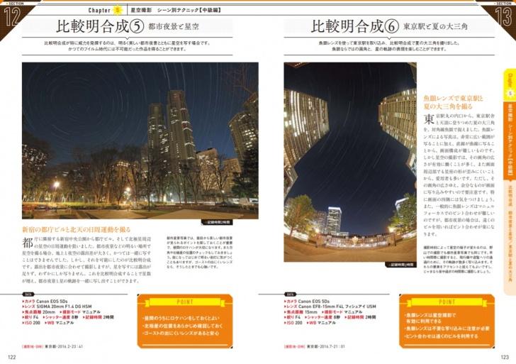 星空撮影の教科書のサンプルページ
