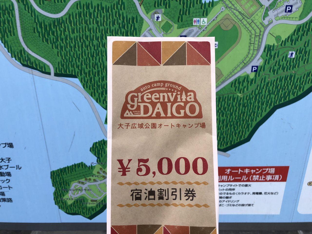 アウトドアデイジャパンで落札した宿泊割引券