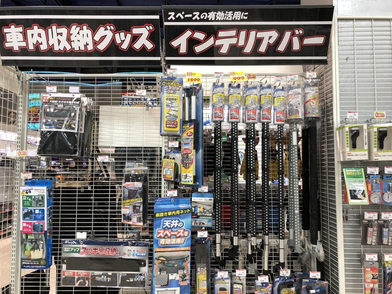 カー用品店で売っているインテリアバー