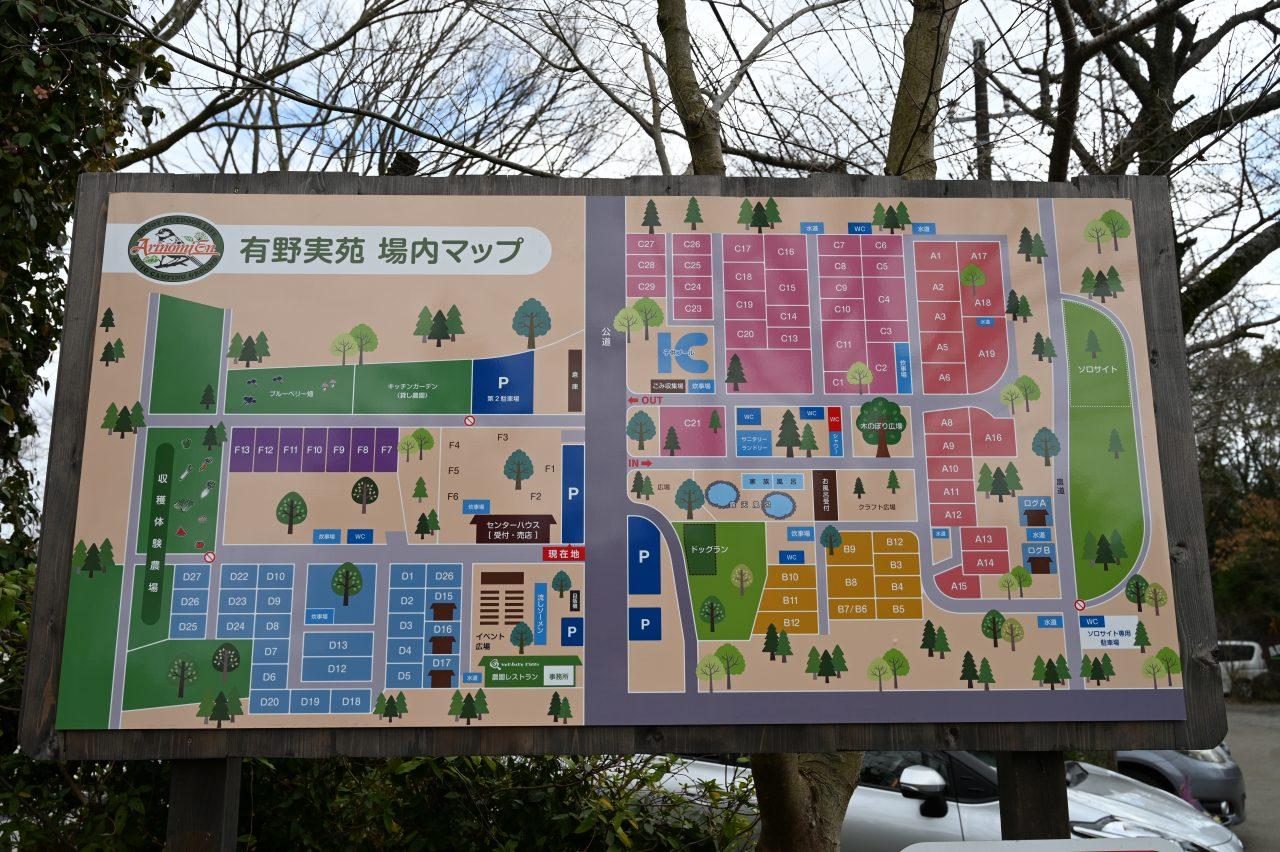 有野実苑オートキャンプ場の場内マップ