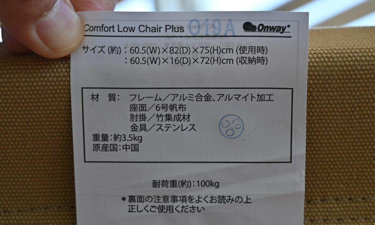 コンフォートローチェアプラスの製品タグにサイズ記載あり