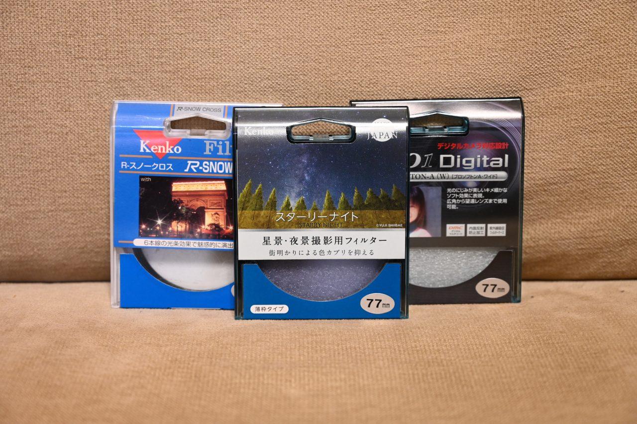 星景写真撮影時に役立つフィルター類