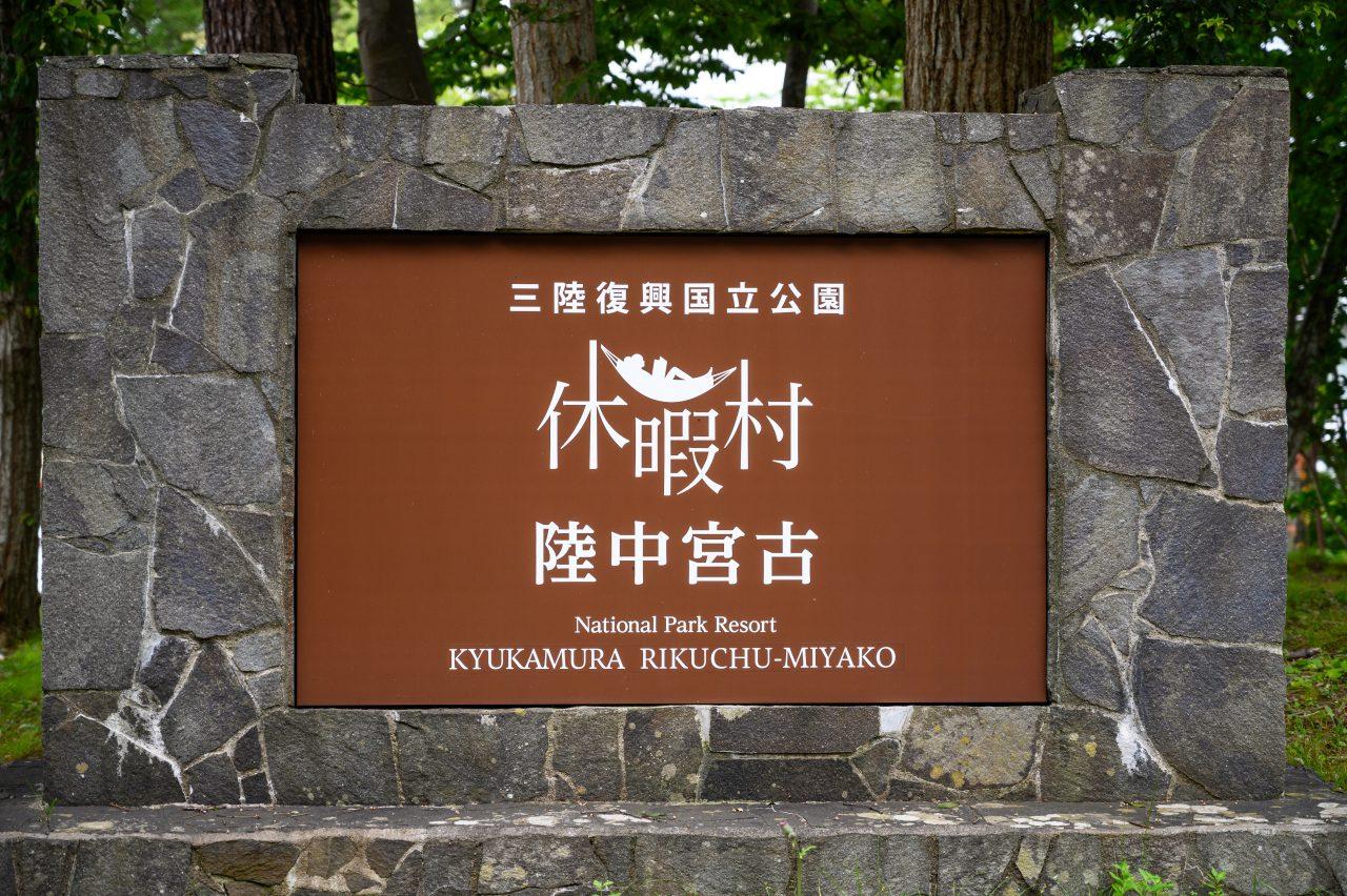 三陸復興国立公園にある休暇村陸中宮古