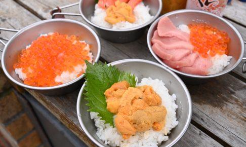三陸キャンプのお楽しみは美味しい海産物
