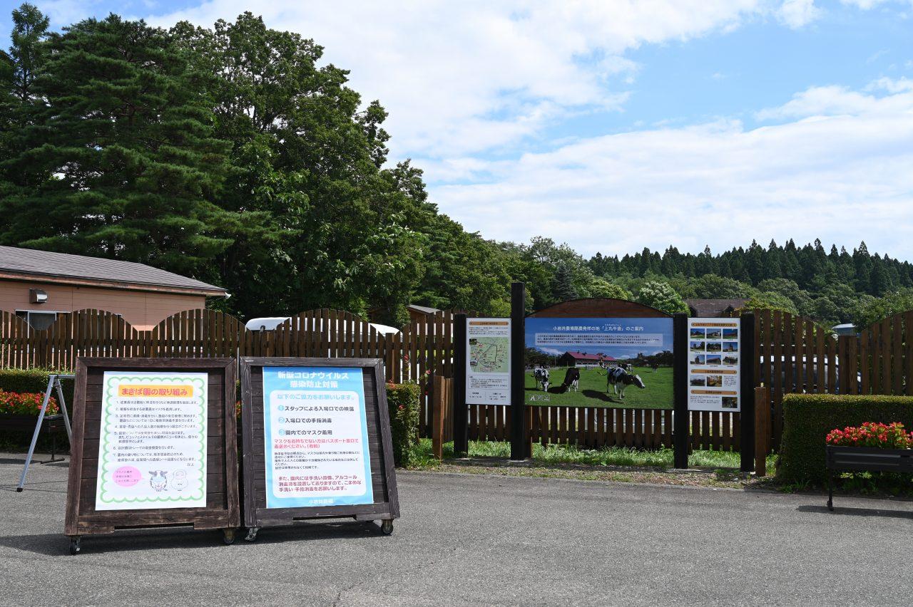 岩手を代表する観光地「小岩井農場」