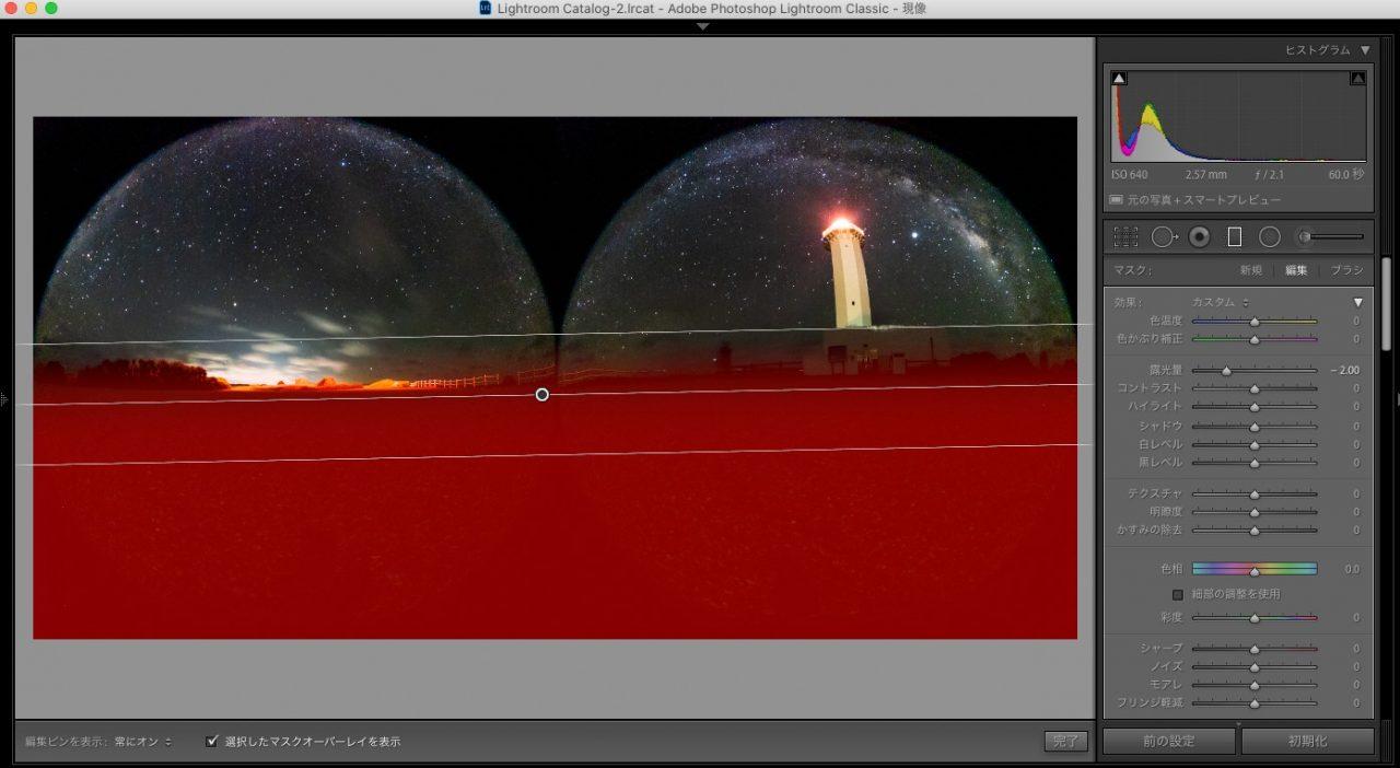 Lightroom Classic CCで全天球RAW画像に段階フィルターを適用