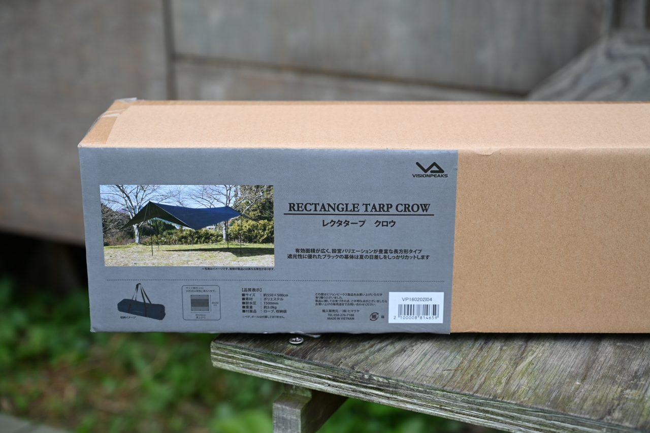 ビジョンピークスのレクタタープグロウの外箱