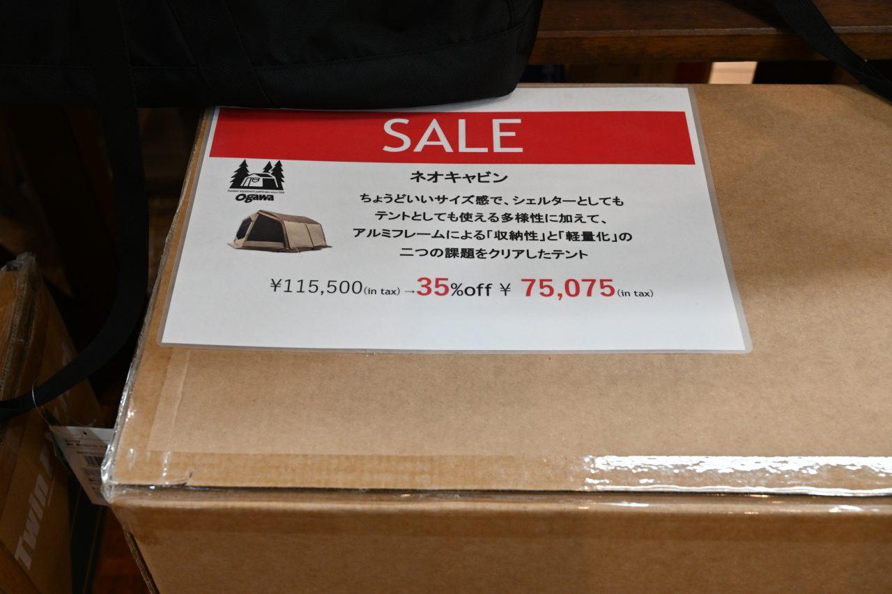 ogawaのネオキャビンがかなり安くなっている