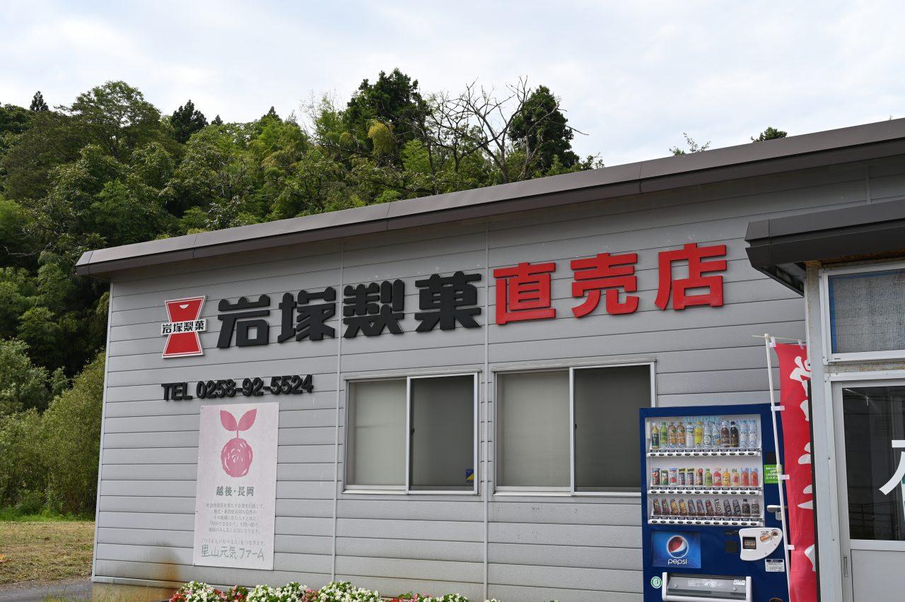 岩塚製菓直売店はお菓子のアウトレット