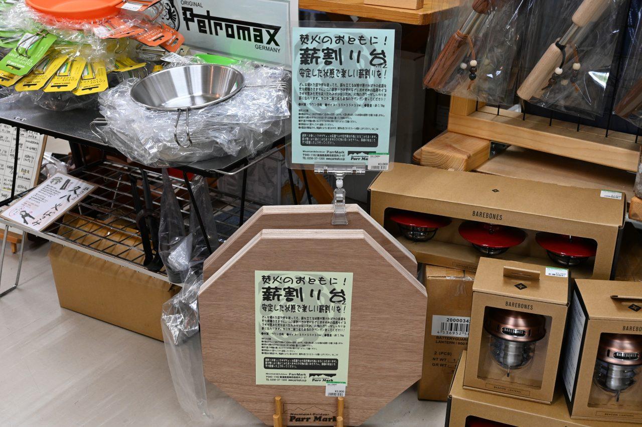 長岡のパーマークで見つけた薪割り台