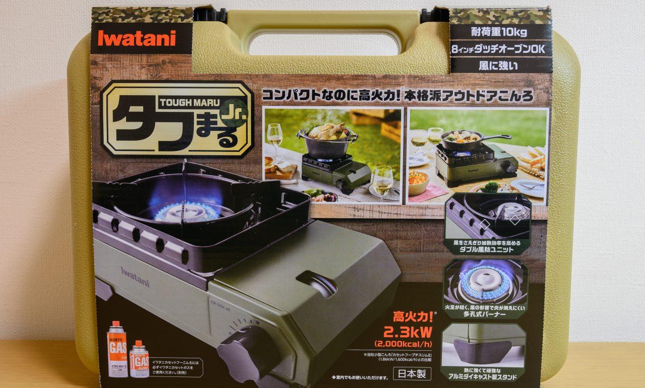 イワタニの2020年新製品「タフまるジュニア」