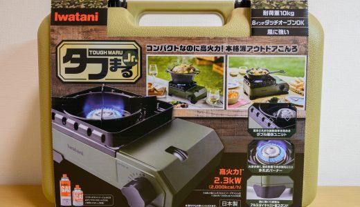 イワタニの新製品「タフまるジュニア」売れない要素が見当たらない