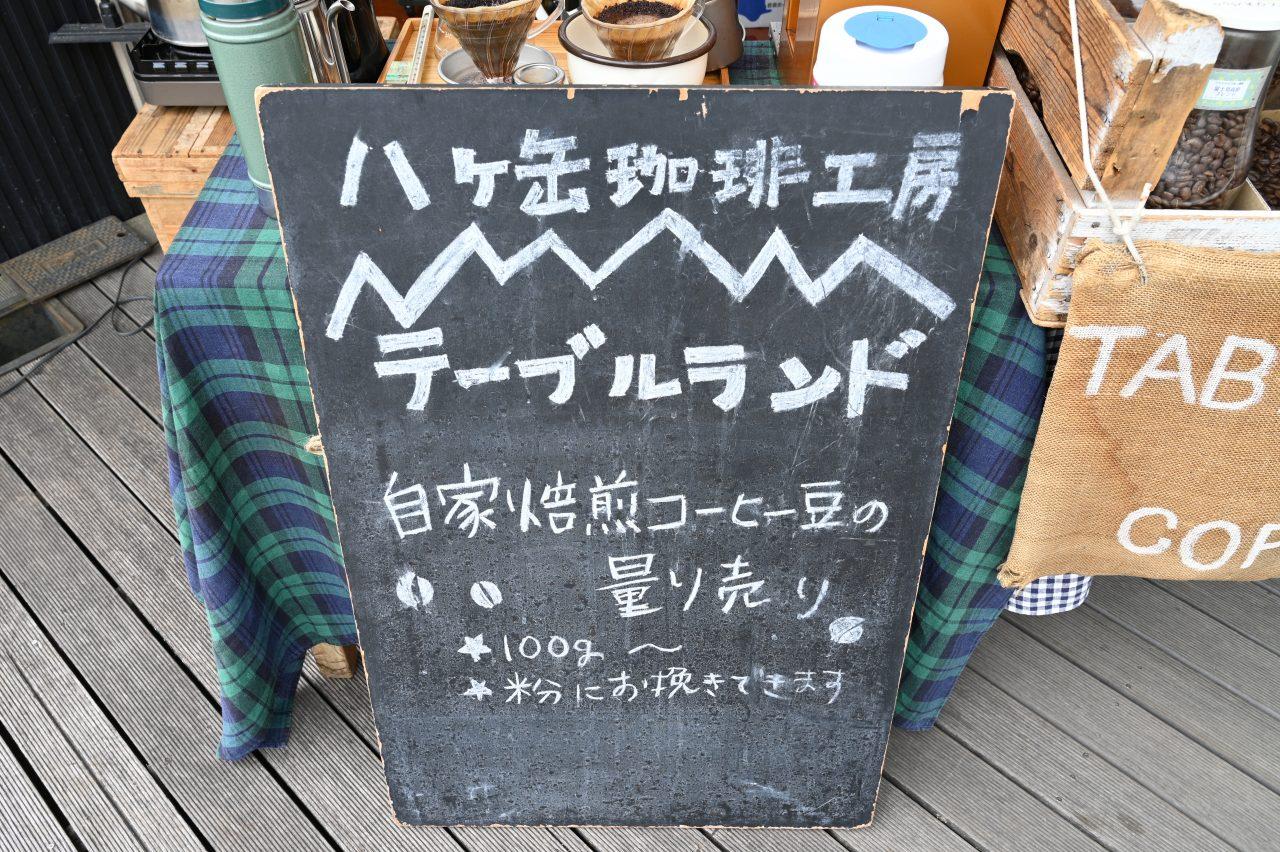 ひまわり市場に出店していた八ヶ岳珈琲工房テーブルランド