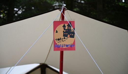 コビット南アルプスのフォレストサイトでハロウィンキャンプ
