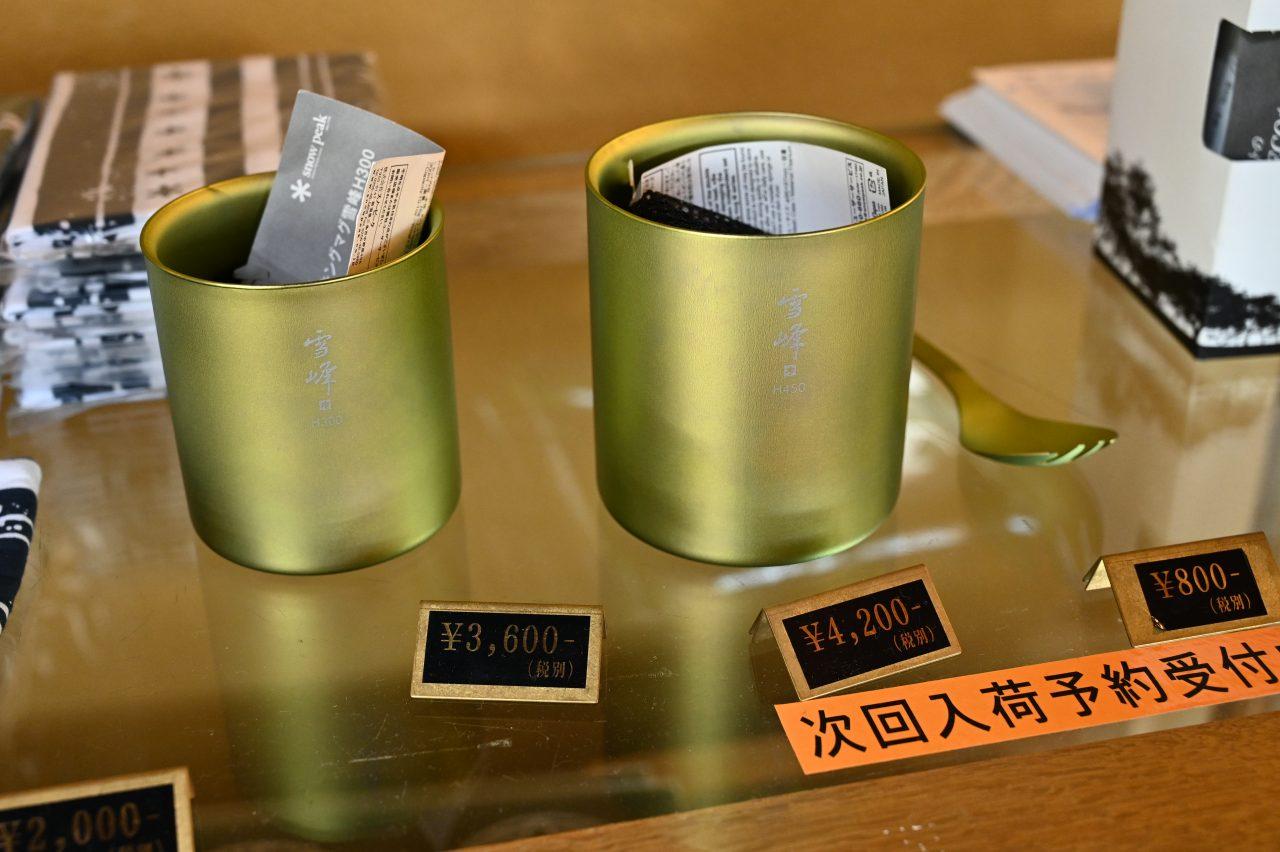 ランドステーション京都嵐山の限定品はグリーンカラー