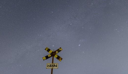 星景写真の撮影場所をまとめた「星空撮影マップ」を作りました