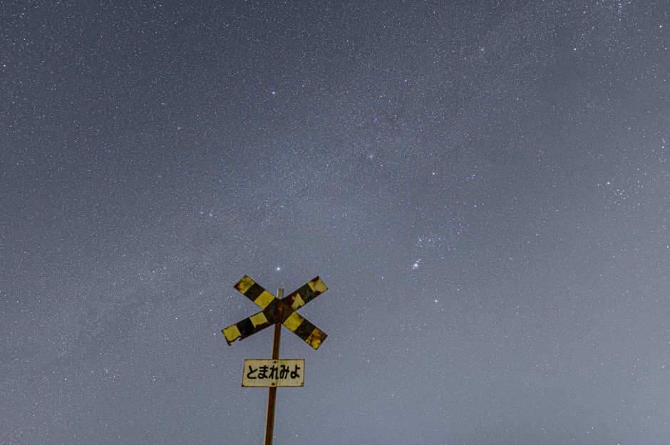 いすみ鉄道の踏切で撮った冬の星空