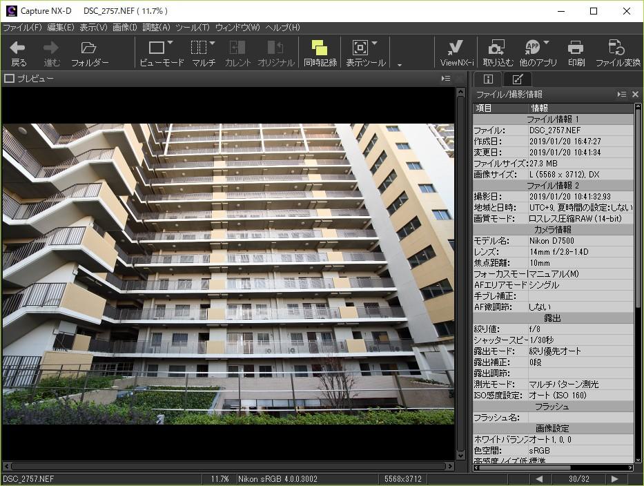 Capture NX-DでSamyang 10mmを撮ったときのEXIFデータ