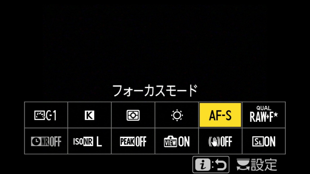 カメラ側のフォーカスモードはAFにしておく
