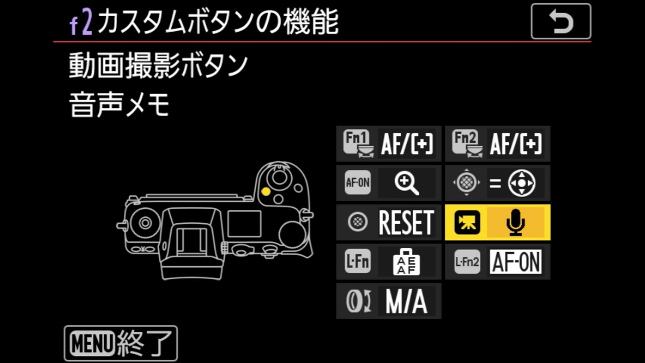 音声メモを使うためにはカスタムボタンの設定変更が必要