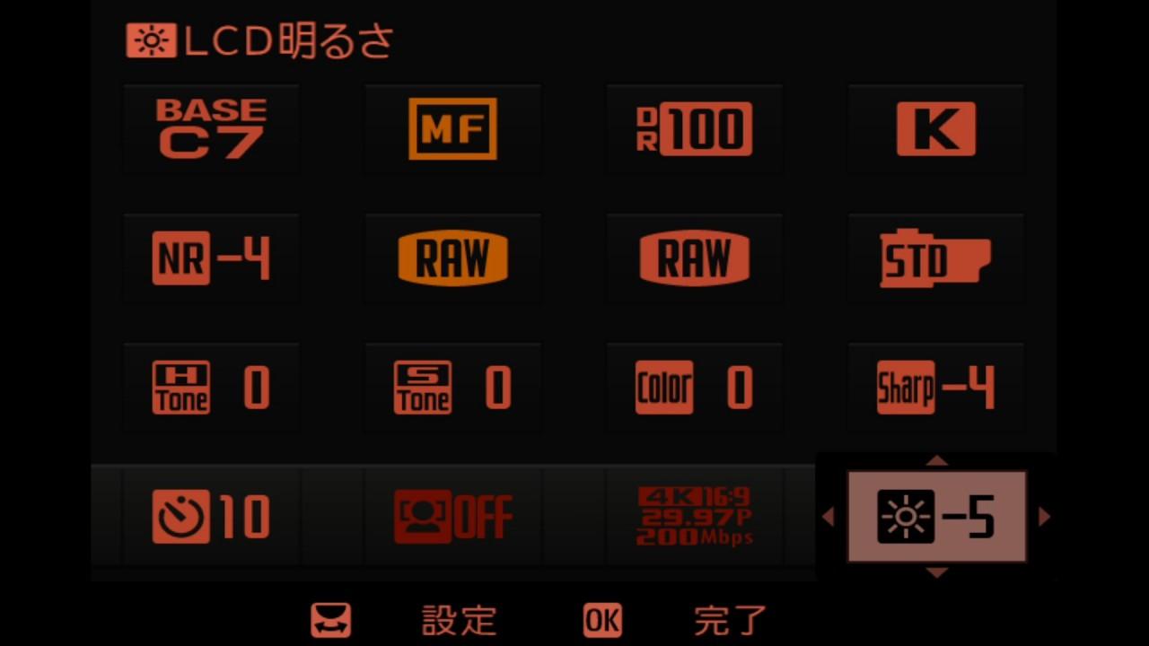 富士フイルムX-T3の赤くて暗い液晶表示