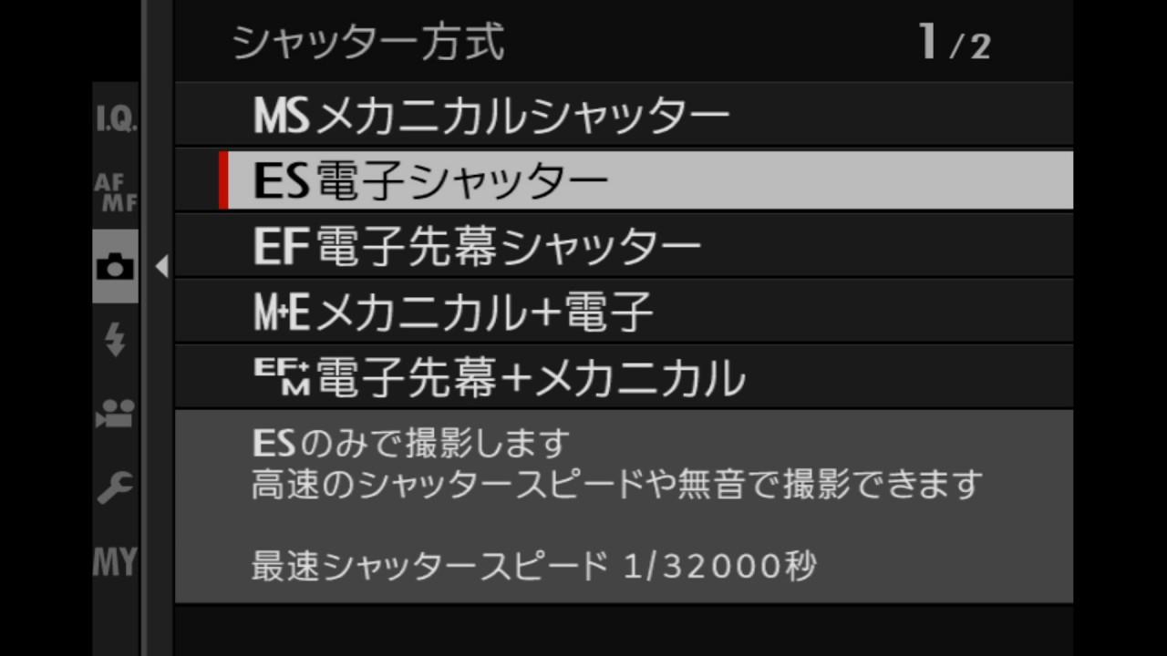富士フイルムX-T3はシャッター方式の選択肢が多い