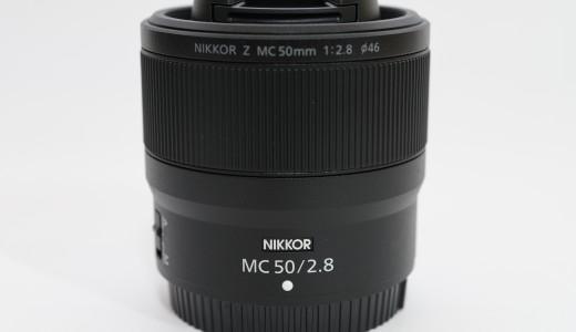 新旧標準マクロ「Z MC 50mm」と「AF-S Micro 60mm」を比較