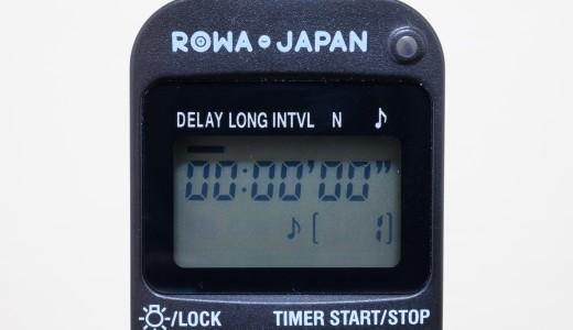 ロワジャパンのタイマーレリーズを用いたインターバル撮影方法